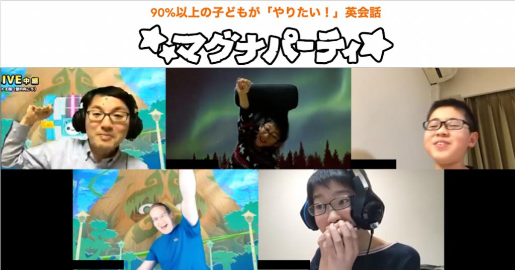 【マグナパーティー】アクティブ・ライブ・イングリッシュ体験を!